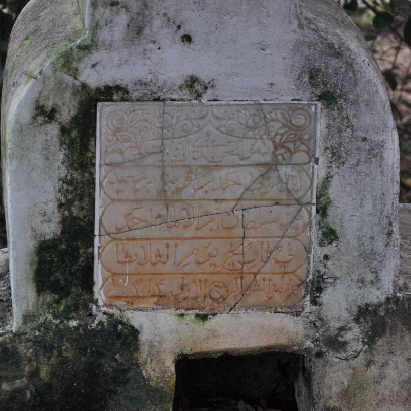 stone town zanzibar shirazi graveyard old persian (13)